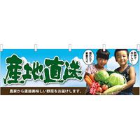 産地直送子供写真 販促横幕 W1800×H600mm  (63027)