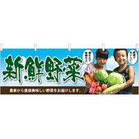 新鮮野菜子供写真 販促横幕 W1800×H600mm  (63028)