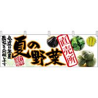 夏の野菜直売所 販促横幕 W1800×H600mm  (63032)