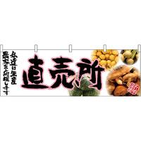 直売所(ピンク文字) 販促横幕 W1800×H600mm  (63036)