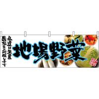 地場野菜(青文字) 販促横幕 W1800×H600mm  (63041)