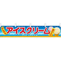 アイスクリーム 販促横断幕(小) W1600×H300mm  (63042)