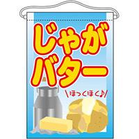 じゃがバター 吊り下げ旗(63054)