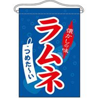 ラムネ 吊り下げ旗(63059)