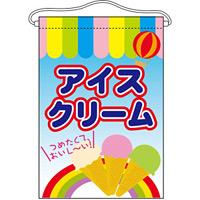 アイスクリーム 吊り下げ旗(63062)