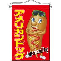 アメリカンドッグ キャラクター 吊り下げ旗(63066)