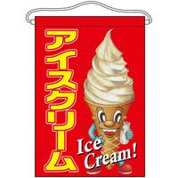 アイスクリーム キャラクター 吊り下げ旗(63069)