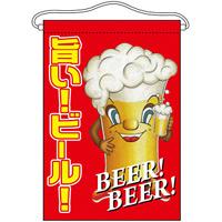 旨い!ビール! キャラクター 吊り下げ旗(63070)