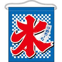 氷 大サイズ吊り下げ旗(63071)