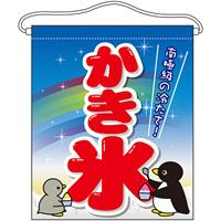 かき氷 大サイズ吊り下げ旗(63072)