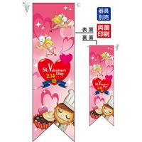 St.Valentines Day (天使) フラッグ(遮光・両面印刷) (63077)