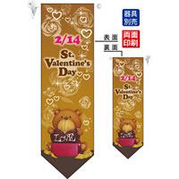 St.Valentines Day (ベア) フラッグ(遮光・両面印刷) (63078)
