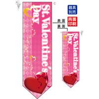 St.Valentines Day (ハート) フラッグ(遮光・両面印刷) (63079)