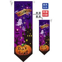 HALLOWEEN Trick (紫バック・カボチャ) フラッグ(遮光・両面印刷) (63080)