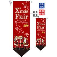 Xmas Fair (赤 下段中央に小さめのサンタの絵) フラッグ(遮光・両面印刷) (63082)
