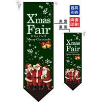 Xmas Fair サンタ (緑) フラッグ(遮光・両面印刷) (63083)