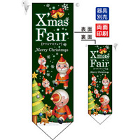 Xmas Fair ツリー (緑) フラッグ(遮光・両面印刷) (63085)