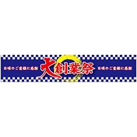 横断幕 大創業祭  W3000×H600 (63107)