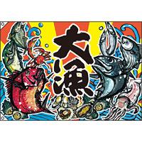 大漁 大漁旗 (海鮮イラスト) 幅1m×高さ70cm ポリエステル製 (63170)