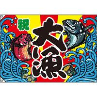 大漁 大漁旗 (祝) 幅1m×高さ70cm ポリエステル製 (63178)