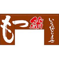 【新商品】もつ鍋 (四角タイプ) 変型のれん (63206)