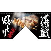 【新商品】焼とり (斜めタイプ) 変型のれん (63211)