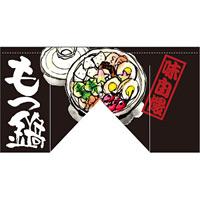 【新商品】もつ鍋 (斜めタイプ) 変型のれん (63212)