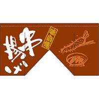 【新商品】串揚げ (斜めタイプ) 変型のれん (63213)