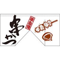 【新商品】串かつ (斜めタイプ) 変型のれん (63214)