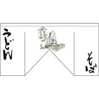 【新商品】そば うどん (斜めタイプ) 変型のれん (63216)