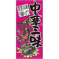 フルカラー店頭幕 中華三昧 (受注生産品) 素材:ポンジ (63238)