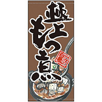 フルカラー店頭幕 極上もつ煮 (受注生産品) 素材:ポンジ (63240)