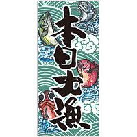 フルカラー店頭幕 本日大漁 (受注生産品) 素材:ポンジ (63249)