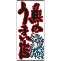 フルカラー店頭幕 魚のうまい店 白地(受注生産品) 素材:ポンジ (63251)