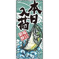 フルカラー店頭幕 本日入荷 (受注生産品) 素材:ポンジ (63254)
