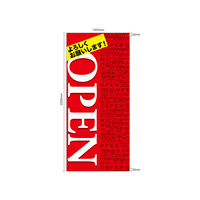フルカラー店頭幕 OPEN (赤地) (受注生産品) 素材:ポンジ (63298)