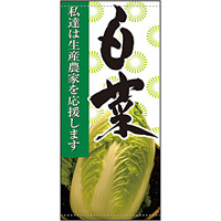 フルカラー店頭幕 白菜 (受注生産品) 素材:ポンジ (63305)