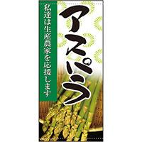 フルカラー店頭幕 アスパラ (受注生産品) 素材:ポンジ (63307)