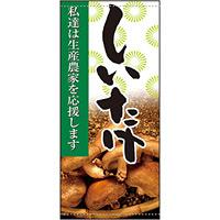 フルカラー店頭幕 しいたけ (受注生産品) 素材:ポンジ (63311)