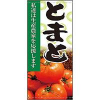 フルカラー店頭幕 とまと (受注生産品) 素材:ポンジ (63312)