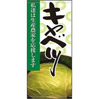 フルカラー店頭幕 キャベツ (受注生産品) 素材:ポンジ (63313)