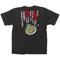 黒Tシャツ とんかつ サイズ:S (64052)