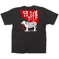 黒Tシャツ 牛肉 サイズ:S (64124)
