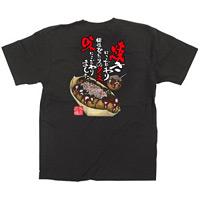 黒Tシャツ たこ焼 サイズ:S (64144)