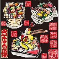 居酒屋 看板・ボード用イラストシール (W285×H285mm)