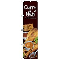 スマートのぼり旗 Curry&Nan (64631)