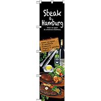 スマートのぼり旗 Steak&hamburg (64645)