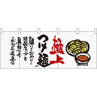 【新商品】極上つけ麺 フルカラーのれん (64820)