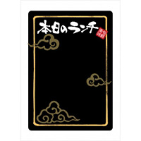 マジカルPOP 本日のランチ 雲 サイズ:S (6568)