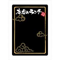 マジカルPOP 本日のランチ 雲 サイズ:L (6570)